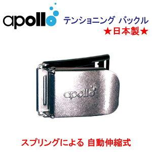 アポロ apollo テンショニングバックル 自動伸縮 ステンバックル 【ウエイトベルト用】 ダイビング アクセサリー 日本製 ウェイトベルト追加可能 メーカー在庫確認します