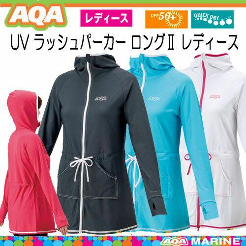 AQA UV ラッシュ パーカー ロング 2 レディース ラッシュガード 長袖 女性用 KW-4456N KW4456N 手...