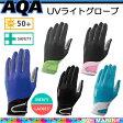 AQA UV ライト グローブ 3 マリン 手袋 KW-4470 KW4470A大人 向け メンズ / レディース シュノーケリングに最適 ネコポス メール便対応可能  ●楽天ランキング人気商品● メーカー在庫確認します