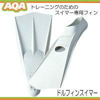 AQAドルフィンスイマーKF-2051ホワイト