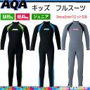 2015新作 AQA 子供向け キッズフルスーツ2 ■既製スーツ ベビー&キッズ ウエットスーツ KW-4506 KW4506 【宅配便でのお届け】…