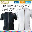 【あす楽対応】AQA UV DRY スイム ジップ ショート メンズ ラッシュガード 半袖 男性用 KW-4450A KW4450A フロント ファスナー 付き 紫外線99%以上カット ネコポス メール便対応可能