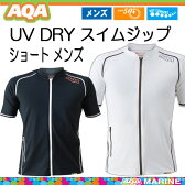 AQA UV DRY スイム ジップ ショート メンズ ラッシュガード 半袖 男性用 KW-4450A KW4450A フロント ファスナー 付き 紫外線99%以上カット ネコポス メール便対応可能 メーカー在庫確認します