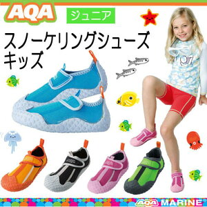 【あす楽対応】AQA スノーケリングシューズ キッズ  子供用 マリンシューズ KW-4473…