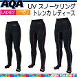 2017年モデル AQA UV スノーケリングトレンカ レディース 女性用 ラッシュ 足を長く細く見せる UVカット 日焼け防止に KW-4608 KW4608 ネコポス メール便なら【送料無料】 メーカー在庫確認します