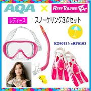 AQA×REEFTOURER レディース スノーケル スノーケリング カラフル ベガライト コンパクト シュノーケリング