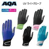AQA UV ライトグローブ シュノーケル シュノーケリング アウトドア KW-4470A KW4470A マリングローブ 手袋 アクア 大人向け 男性 女性 シュノーケリングに最適 紫外線99%カット 擦り傷から手を守る
