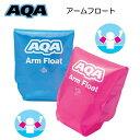 AQA スイム アーム フロート KP-1871 キッズ ベビーに【人気の】腕の 浮き輪 持ち運びも楽ちん アームフロート ネコポス メール便対応可能