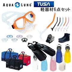 AQUALUNG 軽器材6点セット アクアラング マイスター マスク&スノーケル フィン  TUSA SF-5000/SF-5500 ブーツ DB3014 &グローブ メッシュバッグ MB-5 【送料無料】 メーカー在庫確認します