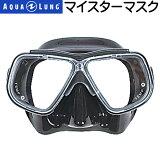 AQUALUNG アクアラング マイスターマスク 70%OFF ダイビング ダイビング シュノーケリング マスク 【宅配便でのお届け】 メーカー在庫確認します
