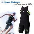 アクアスフィアー Aqua Sphere スピードスーツ メンズ SPEED SUIT MEN エナジーズコンプレッションスーツ 【送料無料】 メーカー在庫確認します S、Lサイズ欠品中
