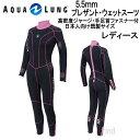 AQUALUNG  5.5mm wet suits ウェットスーツ2015 アクアラング プレザント・ウエットスーツ...