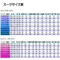 スーツサイズ表