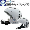 AQUALUNG アクアラング 潜水用ヘルメット (フリーサイズ) ダイビング用 メーカー在庫・納期確認します