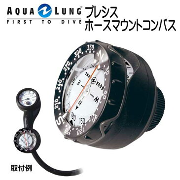 予約受付中 AQUALUNG アクアラング プレシス ホースマウントタイプコンパス ダイビング 重器材