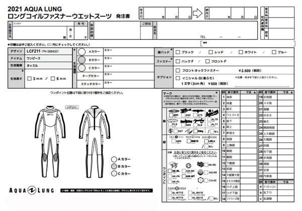 AQUALUNG アクアラング 5mm ロングコイルファスナー ダイビング ウエットスーツ LCF191 既製サイズ レディース 女性サイズ 【受注生産品】