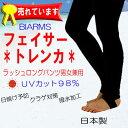 【あす楽対応】 BIARMS バイアームス 男女兼用 フェイサー *トレンカ* ラッシュロングパンツ  メンズ・レディス 日焼け止め …