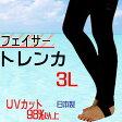 大きな3Lサイズ 【フェイサー】*トレンカ* (男女兼用) UVカット レギンス 水着 【BARMS】バイアームス フェイサー ラッシュロングパンツ ネコポス メール便なら【送料無料】