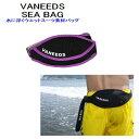 【VANEEDS】SEABAG シーバッグ 水に浮くウエットスーツ素材のバッグ