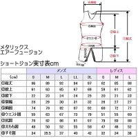 エアースキンサイズ表