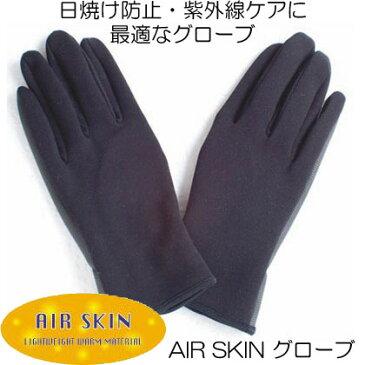 BIARMS エアースキングローブ 0.5mm AIR SKIN グローブ 日焼け防止・紫外線ケアに 手袋 防寒 ダイビング サーフィン ジェット マリンスポーツ  ネコポス メール便なら【送料無料】