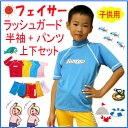BIARMS ■ロゴ入り セット 【フェイサー】キッズ 子供用 ラッシ...
