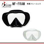 Bism ビーイズム マスク MF-FRAM フラム  MF2700 フレームレス 一眼マスク 広い視野 ダイビング 軽器材 メーカー在庫確認します