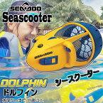 SEADOO SEASCOOTER シードゥー シースクーター 【Dolphin】ドルフィン スノーケリング用 水中スクーター 対象8歳以上 水中電動スクーター 【送料無料】