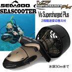 SEADOO SEASCOOTER シードゥー シースクーター 【Vs Supercharged Plus】VSスーパーチャージド プラス ダイビング向け用 水中スクーター 対象16歳以上 水中電動スクーター 【送料無料】