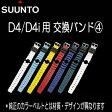 SUUNTO D4 D4i用 交換バンド 4 【FL3064】 交換用ストラップ(ピンなし)交換用工具付 ベルト ●楽天ランキング人気商品● ネコポス メール便対応可能 メーカー在庫確認します