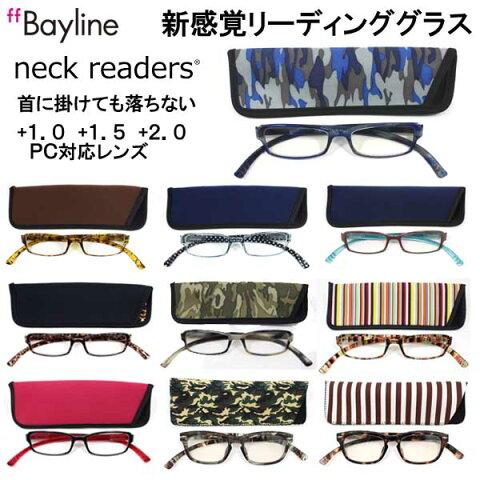 FL ネックリーダーズ リーディンググラス Baykine neckreaders スタイリッシュ シニアグラス +1.0 +1.5 +2.0 ブルーライトカット PC対応 おしゃれ 老眼鏡 送料込み メーカー在庫確認します