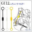 GULL(ガル) レギュレーターホルダー GA-5053 GA5053 スキューバダイビング 重器材小物 アクセサリー レギュレーターリカバリーの 煩わしさを解消 メーカー在庫確認します