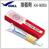 GULL 粘合劑套裝的修復用公債 KA-9053 制造廠庫存確認[GULL 接著剤 スーツの補修用ボンド KA-9053  メーカー在庫確認します]