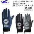 2017 GULL(ガル) SPグローブ2 ウィメンズ GA-5574A GA5574A 女性専用モデル フィット性抜群 ダイビンググローブ ネコポス メール便なら【送料無料】
