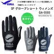 2017 GULL(ガル)SP グローブ ショート2 ウィメンズ GA-5576A GA5576A 女性 ・ レディース 専用モデル ダイビング ●楽天ランキング人気商品● ネコポス メール便対応可能