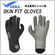■S・M・Lサイズ 4月下旬入荷予定2017 GULL(ガル) スキンフィットグローブ  GA-5580 GA5580 ドライスーツシーズンに最適 冬用ウィンターグローブ ダイビング 手袋 防寒