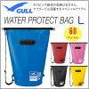 GB7088/GULL(ガル)ウォータープロテクトバッグ3・Lサイズ