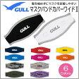 GULL(ガル) マスクバンドカバーワイド2 GP-7035A GP7035A リーバーシブルでカラーを楽しめる ●楽天ランキング人気商品● ダイビング アクセサリー 小物 マスクカバー