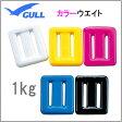 GULL(ガル) カラーウエイト 1kg(1キロ) ウェイト 重り KA-9090 KA9090 スキンダイビング スキューバダイビングに必須