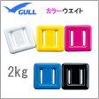 GULL(ガル) カラーウエイト 2kg(2キロ) ウェイト 重り KA-9091 KA9091 スキンダイビング スキューバダイビングに必須 メーカー在庫確認します