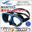 度付きレンズ&マスク GULL(ガル)純正 MANTIS5(マンティス5) GM-1035 GM-1036 GM-1037  ●楽天ランキング人気商品● スキン ダイビング シュノーケリング 眼鏡なしで快適ダイブ 安心の日本製