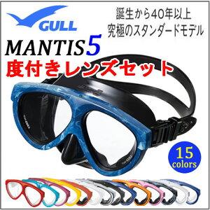 度付きレンズ&マスク GULL(...
