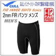 GULL(ガル) 1mm SCS パンツ 3 メンズ ウエットスーツインナーに最適 男性用 ウエットパンツ 1ミリ GW-6519A GW6519A ウェット生地で暖かい メーカー在庫確認します