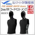 GULL(ガル)  SCS フードベスト メンズ 男性用 あったか 本体2ミリ フード3ミリ厚 GW-6524A GW6524A ダイビング メーカー在庫確認します