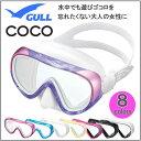★ポイント10倍★ 2017 GULL<ガル> ココ COCOマスク 女性用一眼マスク レディースGM-1231 GM-1232 ダイビング 軽器材 楽天ランキング人気商品 スキューバダイビング スノーケリング 安心の日本製