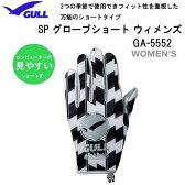 2017 GULL(ガル)SPグローブショート2 ウィメンズ LIMITED(柄もの) GA-5577A GA5577A 女性・レディース専用モデル ダイビング ネコポス メール便なら【送料無料】