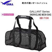 GULLスノーケリングメッシュバッグGB-7100