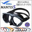 2017新色登場 ★ポイント20倍★ GULL(ガル)MANTIS5  マンティス5 マスク ダイビング軽器材 GM-1035 GM-1036 GM-1037 スキン ダイビング scuba メイドイン JAPAN