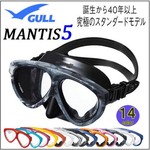 2017新色登場 ★ポイント20倍★ GULL(ガル)MANTIS5 マンティス5 マスク ダイビング軽器材 G...