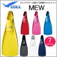 2017 GULL (ガル) ミューフィン MEW 楽天ランキング人気商品 ダイビング 定番の日本製ラバーフィン 着脱しやすい柔らかいラバー ドルフィンスイムに最適 【送料無料】 信頼の日本製